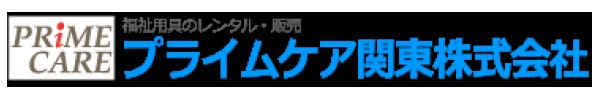 プライムケアlogo-kanto