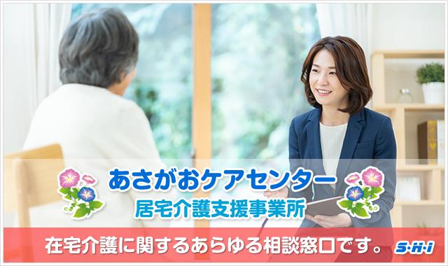 あさがおケアセンター(居宅介護支援事業所)